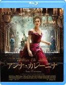 アンナ・カレーニナ【Blu-ray】