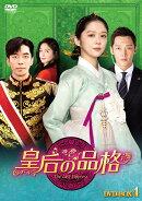 皇后の品格 DVD-BOX4