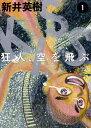 KISS 狂人、空を飛ぶ 1 (ビームコミックス) [ 新井 英樹 ]