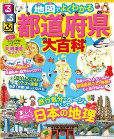 るるぶ 地図でよくわかる 都道府県大百科 (絵本)