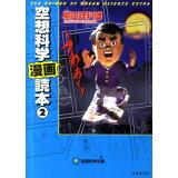 空想科学「漫画」読本(2) (空想科学文庫)