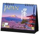 【楽天ブックス限定特典付】JAPAN 四季彩りの日本 2021年 カレンダー 卓上 風景