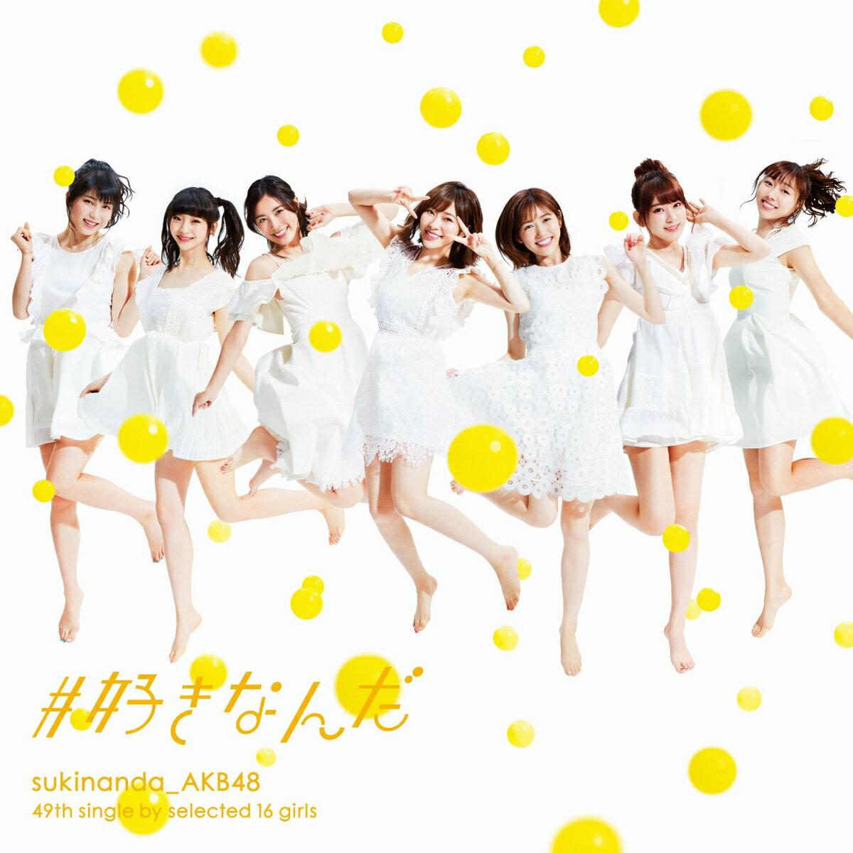 #好きなんだ (初回限定盤 CD+DVD Type-E) [ AKB48 ]