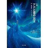 小説アナと雪の女王 (角川文庫)