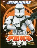 【謝恩価格本】STAR WARS スター・ウォーズ ビジュアル事典 宇宙戦争全記録