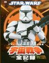 STAR WARS スター・ウォーズ ビジュアル事典 宇宙戦争全記録 戦場のヒーローになれ! [ ダニエル・ワレス ]