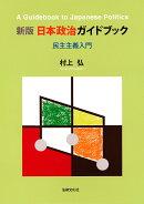 新版 日本政治ガイドブック
