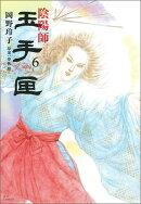 陰陽師玉手匣(6)