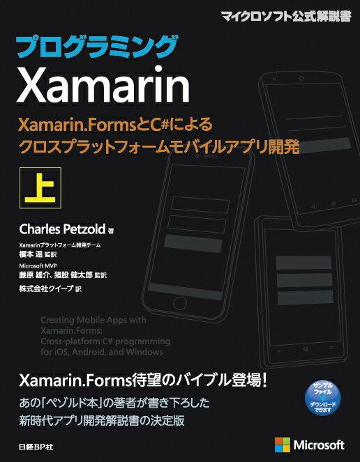 プログラミングXamarin 上 Xamarin.FormsとC#によるクロスプラットフォームモバイルアプリ開発 [ Charles Petzold ]