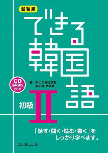 できる韓国語初級(2)新装版 CD BOOK [ 新大久保語学院 ]