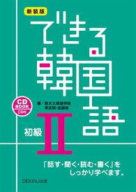 できる韓国語初級(2)新装版 CD BOOK 【無料動画付き】 [ 新大久保語学院 ]