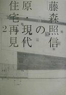 藤森照信の原・現代住宅再見(2)
