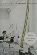 妹島和世+西沢立衛/SANAA works 1995-2003