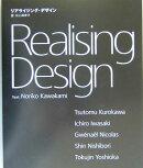 Realising design