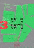 藤森照信の原・現代住宅再見(3)