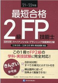 '21~'22年版 最短合格 2級FP技能士 [ きんざいファイナンシャル・プランナーズ・センター ]
