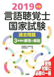 言語聴覚士国家試験過去問題3年間の解答と解説(2019年版)