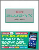docomo ELUGA X Perfect Manual
