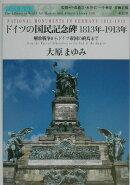 ドイツの国民記念碑1813年ー1913年