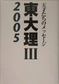 東大理3(2005) 天才たちのメッセージ [ 「東大理3 2005」編集委員会 ]