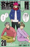 斉木楠雄のサイ難 20