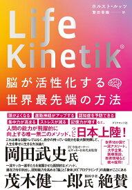Life Kinetik(R) 脳が活性化する世界最先端の方法 [ ホルスト・ルッツ ]
