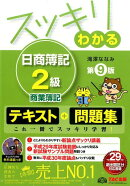 スッキリわかる日商簿記2級商業簿記第9版
