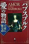 ハプスブルク愛の物語(王冠に優る恋)