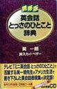 英会話とっさのひとこと辞典携帯版 [ 巽一朗 ]