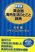 英会話海外生活ひとこと辞典