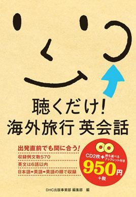 聴くだけ! 海外旅行英会話 ([CD+テキスト])