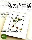 私の花生活(No.93)