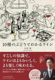 10種のぶどうでわかるワイン [ 石田博 ]