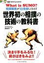 世界初の相撲の技術の教科書 相撲観戦が10倍楽しくなる!! [ 桑森真介 ]
