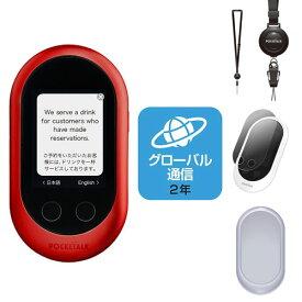 【クーポンで10%OFF】POCKETALK(ポケトーク)携帯型通訳機 グローバル通信(2年)付き レッド W1PGR + 専用アクセサリー3点(ネックストラップ/画面保護シール/クリアケース)