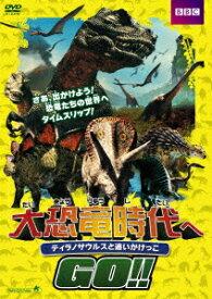 大恐竜時代へGO!! ティラノサウルスと追いかけっこ [ 落合弘治 ]
