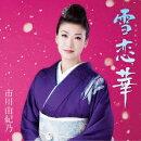 雪恋華 (初回限定盤 CD+DVD)
