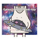 Galaxy of the Tank-top (初回限定盤 CD+DVD) [ ヤバイTシャツ屋さん ]