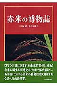 赤米の博物誌 [ 小川正巳 ]