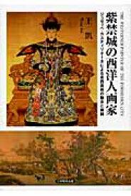 紫禁城の西洋人画家 ジュゼッペ・カスティリオーネによる東西美術の融合と [ 王凱 ]