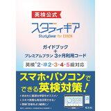 英検公式スタディギアfor EIKENガイドブック+プレミアムプラン3ヶ月利用コ ([テキスト])