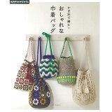 かぎ針で編むおしゃれな巾着バッグ (Asahi Original)
