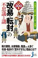 大名の『お引っ越し』は一大事!? 江戸300藩「改易・転封」の不思議と謎(369)