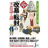 江戸300藩「改易・転封」の不思議と謎 (じっぴコンパクト新書)