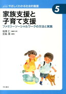 シリーズやさしくわかる社会的養護(5)