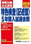 神奈川県公立高校特色検査〈記述型〉(2019年度用)