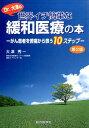 Dr.大津の世界イチ簡単な緩和医療の本第2版 がん患者を苦痛から救う10ステップ [ 大津秀一 ]