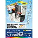 カラーレーザー&カラーコピー用紙 (かんたん光沢紙)