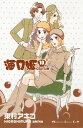 海月姫(10) (講談社コミックスKiss) [ 東村アキコ ]