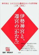 神社検定公式テキスト11神社のいろは特別編『伊勢神宮と、遷(せん)宮(ぐう)の「かたち」』
